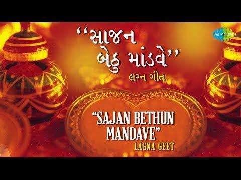 Gujarati Wedding Songs | Lagna Geet | Audio Juke Box | Volume-1