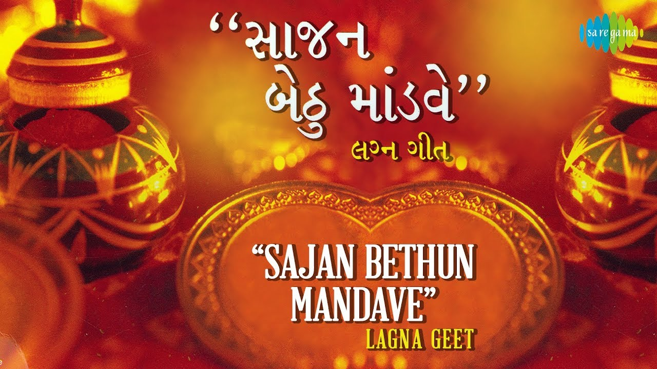 Gujarati Wedding Songs | Lagna Geet | Audio Juke Box | Volume-1 ...