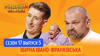 Рассмеши Комика 2020. Сезон 17. Выпуск 5  Сборная Ивано-Франковска