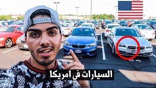 اسعار السيارات في امريكا l جميع الانواع
