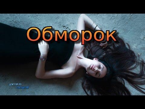 ОБМОРОК / FAINTING