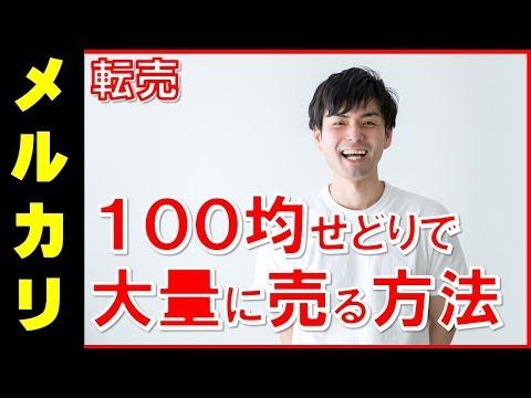 【メルカリ】100均せどりで大量に売れるものを見つけて稼ぐ方法【東尾伸護】