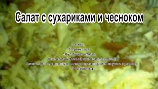 Салаты быстрого приготовления.Салат с сухариками и чесноком