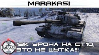 13к урона на ст10, это не шутка, невероятный бой world of tanks