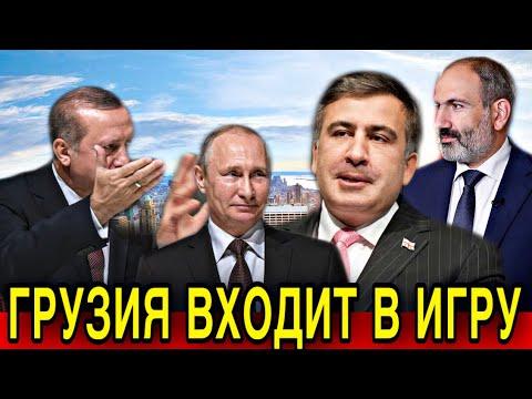 Пашинян сказал ! Грузия между Москвой и Анкарой место рядом с Арменией