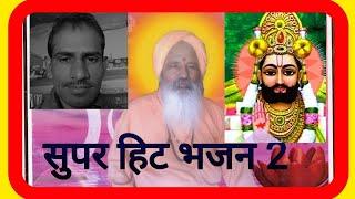 छोड़ चले राजधानी ओ मेरे ज्ञानी गुरु किशनगिरी जी महाराज के भजन। kishangiriji maharaj. krishna sk shraw