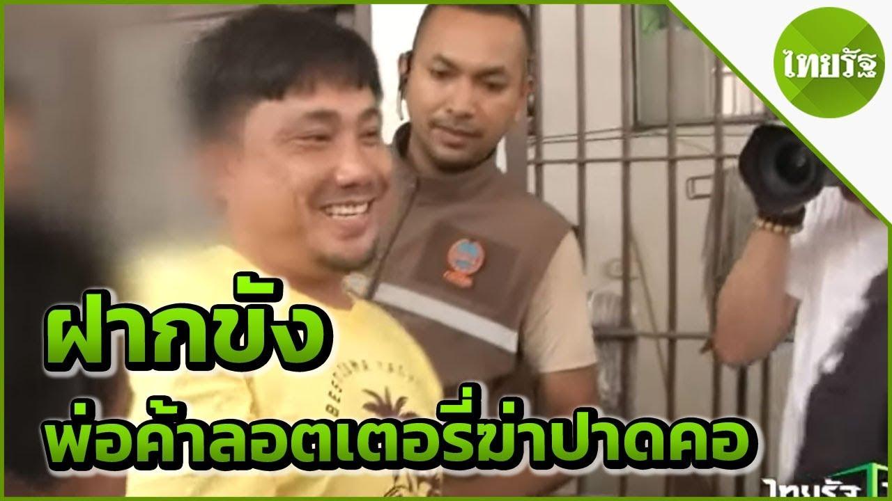 ฝากขังพ่อค้าลอตเตอรี่ฆ่าปาดคอ | 11-05-62 | ข่าวเย็นไทยรัฐ เสาร์-อาทิตย์