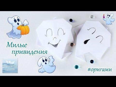 Как сделать привидение из бумаги #оригами How to make a Ghost out of paper #origami