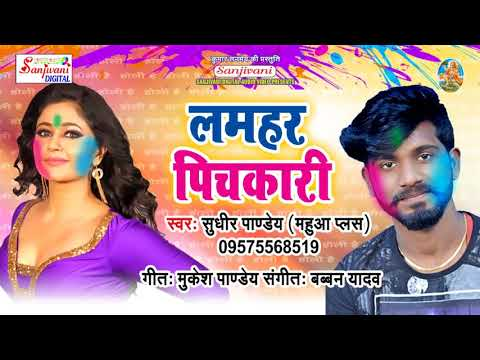 2018. लमहर पिचकारी   Sudhir Pandey   New Bhojpuri सुपरहिट Holi Song   Lamhar Pichkari