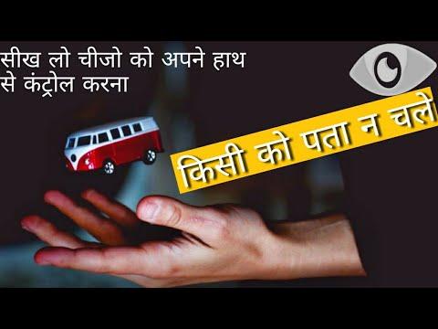 सुपरपॉवर चाहिए?/ Telekinesis In Hindi/How To Do Telekinesis Fast And Easy For Beginners