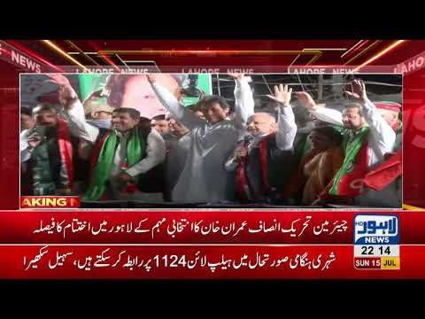 Chairman PTI Imran Khan decide to end election campaign from Lahore
