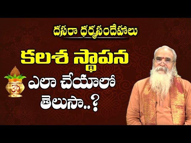 ????????? ??? ?????? ?????? ? | Kalasha Sthapana | Kalasha Pooja | Kalasha Pooja Vidhanam | Kalasham