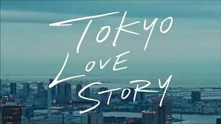2020 ストーリー 洋楽 ラブ 東京