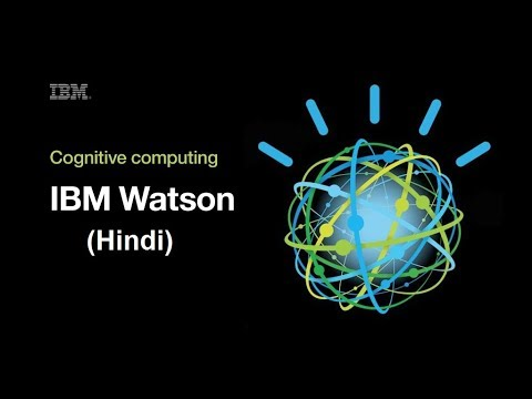Hindi – IBM Watson How it Works : Cognitive Computing