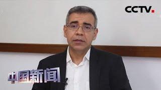 [中国新闻] 全球聚焦进博会 巴西专家卡瓦略:习主席主旨演讲体现开放决心 | CCTV中文国际