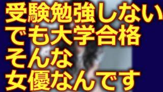天皇の料理番 黒木華 の大学受験秘話 http://youtu.be/fGzlpXinTzs ▽天...