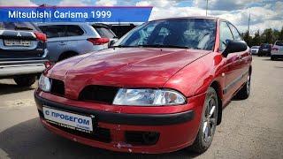 Mitsubishi Carisma с пробегом 1999
