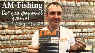 Правильные джиг-головки и груза для джига от AM Fishing. Охота и Рыболовство на Руси 2017