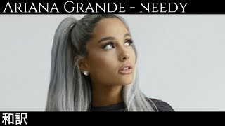 【和訳】Ariana Grande - needy