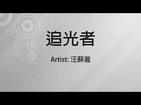 追光者 - 汪蘇瀧 - Pinyin Lyrics Included