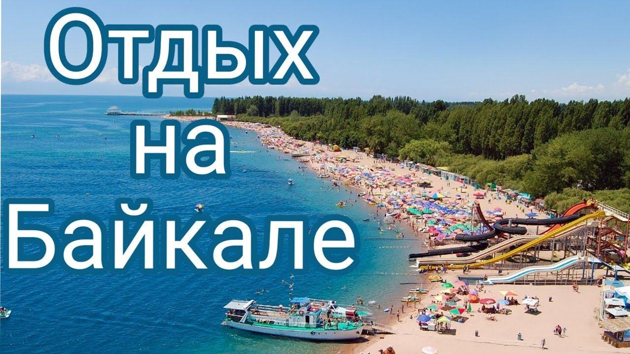 ОТДЫХ НА БАЙКАЛЕ / МАКСИМИХА/ ОТПУСК, ЛЕТО, МОРЕ / Семья Козырь