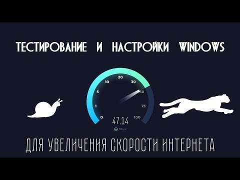 Как изменить пропускную способность интернета в виндовс 7