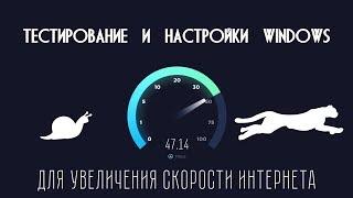 увеличиваем скорость интернет соединения в Windows  Пошаговые рекомендации