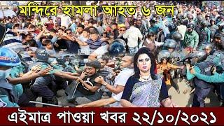 এইমাত্র পাওয়া bangla news 22 October 2021 bangladesh latest news update news, ajker bangla news screenshot 3