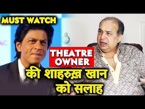 Theatre Owner ने दी Shahrukh Khan को बड़ी सलाह - क्या मानेंगे King Shahrukh