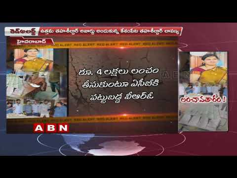 ACB Raids On Keshampet Tahsildar Lavanya house | Hyderabad | Red Alert | ABN Telugu
