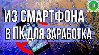 Превращаем смартфон в ПК для заработка с сервисом VDSina