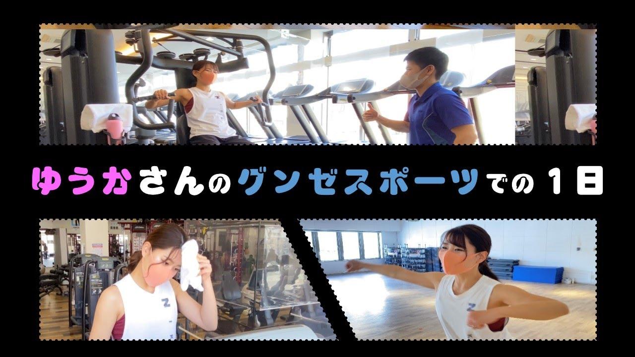 スポーツ 祇園 グンゼ