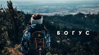 Богус Bogus Basin ID