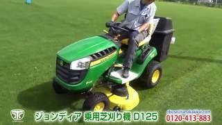 ≪タナキカ≫ジョンディア 乗用芝刈機 D125 納品動画