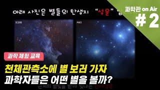 [과학관 on Air] (과학체험) 천체관측소(현,천문…