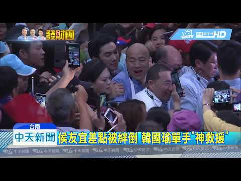 20190218中天新聞 搶看韓國瑜擠爆! 台南也颳起「韓流」旋風