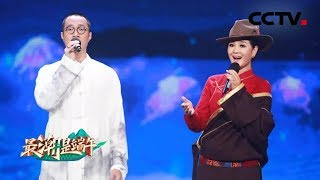 [最潮是端午]歌曲《乌苏里船歌》 演唱:降央卓玛 赵鹏| CCTV综艺
