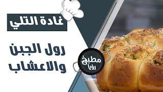 رول الجبن والاعشاب - غادة التلي