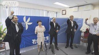 党勢の低迷にあえぐ社民党が資金難のため、党本部を永田町から東京・中...