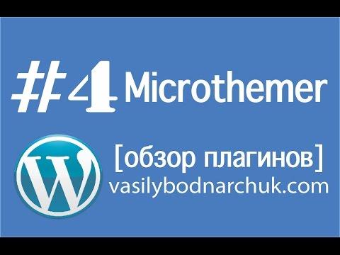 Настройка Wordpress, выбор теме и важные плагины, установка плагинов