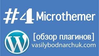 [WP плагин #4] Microthemer - Визуальный редактор тем и плагинов
