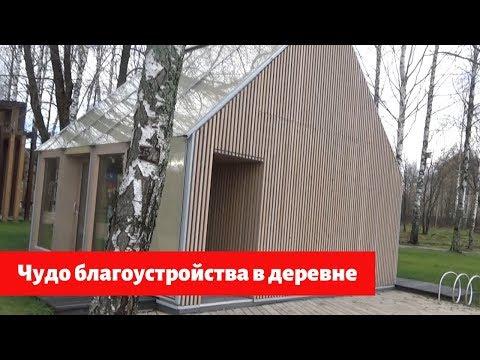 Запрудня- чудо благоустройства в Российской деревне (ПГТ)  #талдом  #урбанистика  #городские проекты