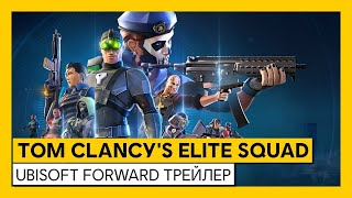 TOM CLANCY'S ELITE SQUAD - UBISOFT FORWARD ТРЕЙЛЕР