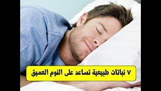 7 نباتات طبيعية تساعد على النوم العميق   نباتات طبيعية لعلاج الارق وقلة النوم