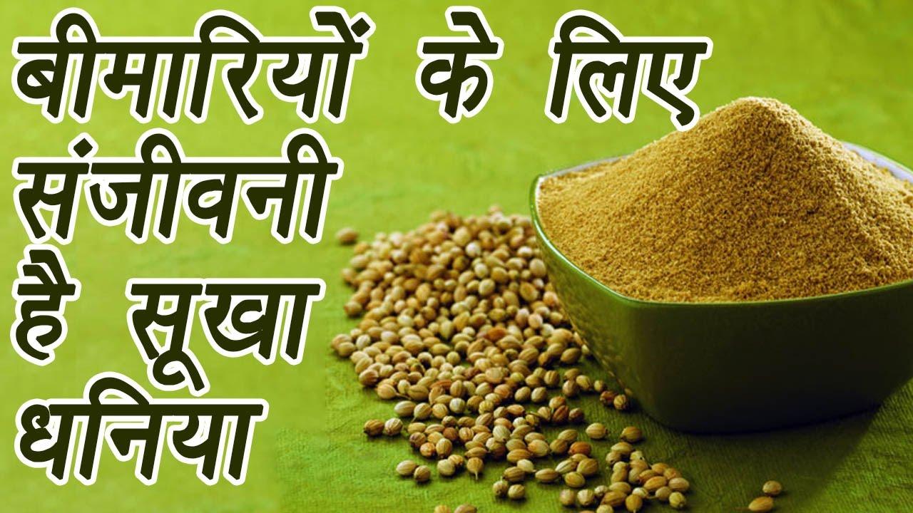 coriander powder, धनिया पाउडर | health benefits| बीमारियों के लिए संजीवनी  है धनिया पाउडर | boldsky