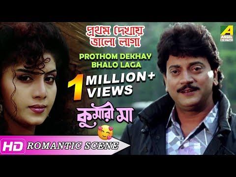 prothom-dekhay-bhalo-laga- -romantic-scene- -anju-ghosh- -chiranjeet