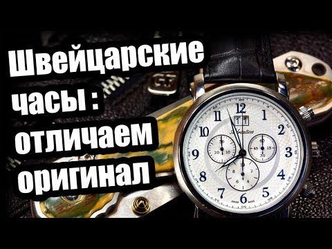 Факты о швейцарских часах (Отличаем оригинал от подделки, интересные факты, швейцарские часы)
