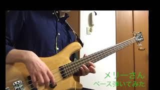 Bass cover 感覚ピエロのメリーさんをベースでコピーしました。 ※イヤホ...