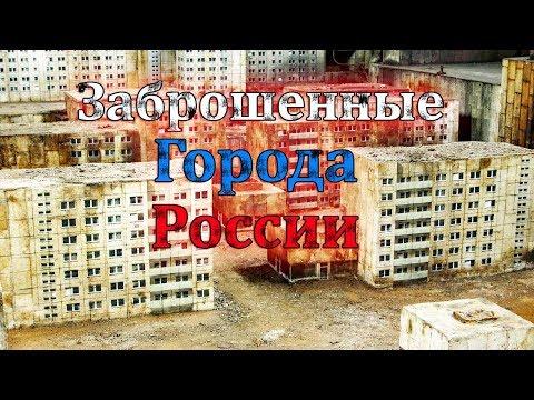 Заброшенные Места! Заброшенные Города России! Жуткие Кадры. Это Просто Жесть.