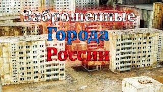 Заброшенные города России 2017! -- это просто жесть!